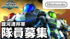 Metroid Prime federation Force introduction video, Japanese