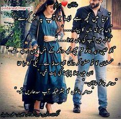 Romantic Novels To Read, Best Romance Novels, Best Novels, Best Friend Captions, Best Friend Quotes, Online Novels, Books To Read Online, Urdu Quotes Images, Qoutes