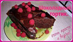 Трюфельный сметанник, шоколадный торт готовим просто и вкусно.