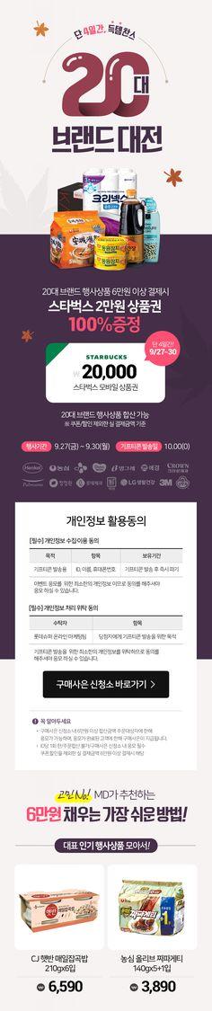 Web Design, Page Design, Layout Design, Event Banner, Promotional Design, Event Page, Coupon Design, Graphic Design Posters, Event Design