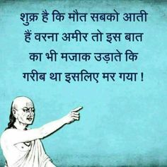 A simple explanation of famous life-changing quotes by famous people.Popular lines for wisdom and motivation. Chankya Quotes Hindi, Marathi Quotes, Qoutes, Hindi Jokes, Quotable Quotes, Motivational Picture Quotes, Inspiring Quotes, Reality Quotes, Life Quotes