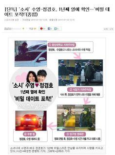 Girls-Generation-Sooyoung-jung-kyung-ho_1388720525_af_org