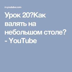 Урок 20✿Как валять на небольшом столе✿ - YouTube