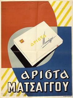 Ματσάγγου άριστα, δεκαετία 1940 Vintage Advertising Posters, Old Advertisements, Vintage Posters, Retro Ads, 80s Kids, Old Ads, Vintage Ephemera, Childhood Memories, Growing Up