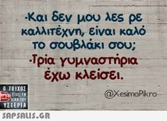 Greek Memes, Funny Greek, Greek Quotes, Funny Vid, Funny Jokes, It's Funny, Hilarious, Ancient Memes, Funny Statuses