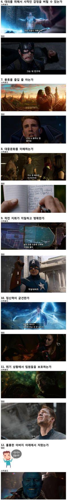Marvel Heroes, Marvel Avengers, Nerd Party, Marvel Universe, Loki, Comedy, America, Superhero, Humor