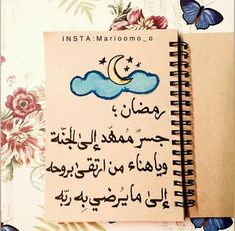 Uploaded by Find images and videos about رَمَضَان and إسﻻميات on We Heart It - the app to get lost in what you love. Islamic Posters, Islamic Phrases, Ramadan Crafts, Ramadan Decorations, Quran Quotes Love, Funny Arabic Quotes, Ramadan Karim, Ramadan Kareem Pictures, Alive Quotes