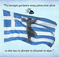 Δεν είναι τόσο απαραίτητα τα ταξίδια σε μαγεμένα τοπία, και χώρες μακρινές. Τα εσωτερικά ταξίδια όμως, χρειάζονται κάθε μέρα!!! Army Quotes, Book Quotes, South Cyprus, Hellenic Army, Greece History, Greek Symbol, Greece Pictures, Greek Beauty, Skiathos