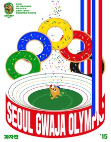 Guess who is going to the Seoul Gwaja (snack) Olympics? Korea, curated! We are going to see if there are any cool up and coming companies to collaborate with for our monthly subscription boxes.  www.koreacurated.com
