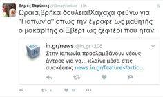 Ο Βερύκιος βρήκε δουλειά τώρα που δεν πήρε άδεια ο Alpha | iefimerida.gr