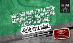 -Μωρό μου πάμε έξω για ποτό; @vradinoskafes - http://stekigamatwn.gr/s2847/