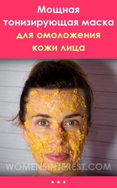 Мощная тонизирующая маска для омоложения кожи лица #маска #маскадлялица #омолаживающаямаска #омоложение #кожилица #тонизирующаямаска #отморщин Carnival, Face, Beauty, Faces, Beauty Illustration