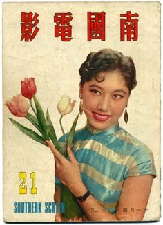 A record case from 1959....singer in Cheongsam!