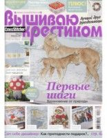 "Gallery.ru / kactus01 - Альбом ""ВК 77"" Cross Stitch Magazines, Cross Stitch Books, Magazine Cross, Needlework, Teddy Bear, Toys, Crafts, Animals, Craft Ideas"