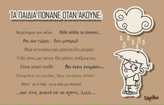Παιδιά Parenting Quotes, Kids And Parenting, T Bo, Kids Behavior, Advice Quotes, Greek Quotes, Quotes For Kids, Kids Playing, Things To Think About