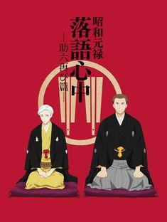 Shouwa Genroku Rakugo Shinjuu Season 2