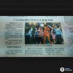 东方日报 - CloudHax推介汽车与文章搜寻器 | CloudHax Article