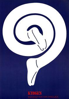 Japanese Poster: Kyogen. Shigeo Fukuda. 1981