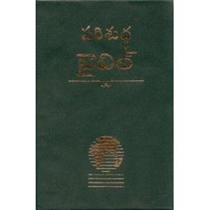 Telugu Bible-FL-Easy-To-Read (Telugu Edition)   $49.99