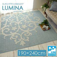 洗える ラグ 北欧デザイン おしゃれ かわいい ホットカーペット 床暖房対応 日本製 190x240cm 3畳 ブルー【ルミナ】