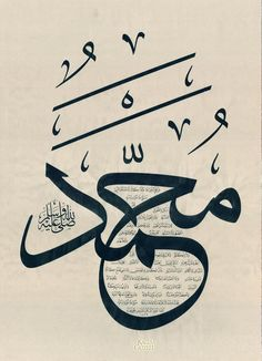 © Gürkan Pehlivan - Levha - Muhammed (S.A.V.) içinde Hilye-i Şerif Arabic Font, Islamic Art Calligraphy, Arabic Calligraphy Art, Allah, Art Decor, Muhammed Mustafa, Most Beautiful Paintings, Writing Styles, Islam Quran