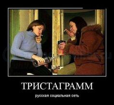 Russian Jokes, Funny Phrases, Really Funny, Make You Smile, Funny Pictures, Lol, Quotes, Books, Fictional Characters