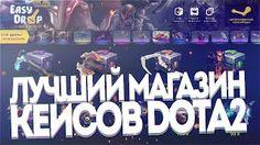Смотреть онлайн видео ЛУЧШИЙ МАГАЗИН КЕЙСОВ DOTA2