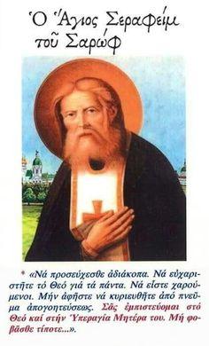 Πνευματικοί Λόγοι: Άγιος Σεραφείμ του Σάρωφ: Να προσεύχεσθε αδιάκοπα ... Χριστιανικά Αποφθέγματα, Πνευματικά Αποφθέγματα