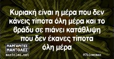 Greek Memes, Funny Greek, Greek Quotes, Stupid Funny Memes, Funny Quotes, Funny Stuff, Funny Shit, Funny Things, Free Therapy
