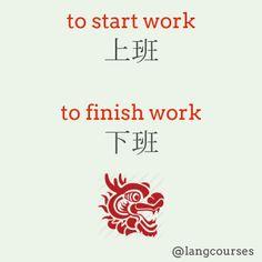 #Chinese work phrases & #vocabulary: (to) start work 上班 & (to) finish work 下班