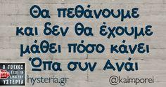Θα πεθάνουμε - Ο τοίχος είχε τη δική του υστερία Funny Greek Quotes, Funny Quotes, Funny Thoughts, Cheer Up, True Words, Just For Laughs, Laugh Out Loud, Greeks, I Laughed