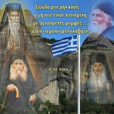 Religious Icons, Religious Art, Grow Up People, Greek Independence, Pride Quotes, Greece Pictures, Greek Culture, The Son Of Man, Greek Words