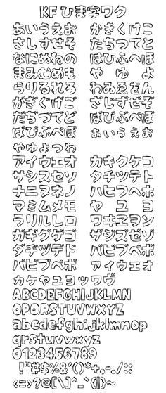 KF STUDIOのフリーフォント「KFひま字ワク」|フリーフォントケンサク Typography Alphabet, Typography Fonts, Typography Design, Logo Design, Slider Design, Drawing Prompt, Japanese Typography, School Notes, Calligraphy Fonts