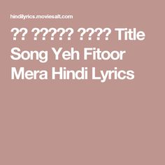 ये फितूर मेरा Title Song Yeh Fitoor Mera Hindi Lyrics