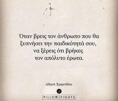 My Life Quotes, Movie Quotes, Relationship Quotes, Quotes To Live By, Greek Love Quotes, Quotes By Famous People, Greek Words, Amazing Quotes, Picture Quotes