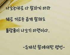 Wise Quotes, Famous Quotes, Korean Quotes, Best Comments, Cool Words, Life Lessons, Quotations, I Am Awesome, Poems