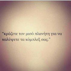 Speak Quotes, Text Quotes, Wisdom Quotes, Life Quotes, Greek Memes, Saving Quotes, Motivational Quotes, Inspirational Quotes, Perfection Quotes