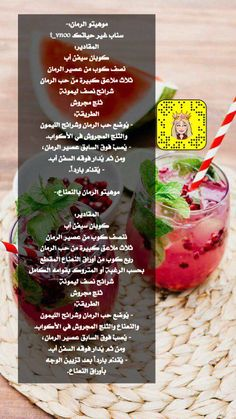 Pin By Fofo On طبخ Smoothie Drink Recipes Yummy Food Dessert Food Receipes