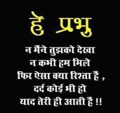 Happy birthday today bhagwan Shri Krishna ki happy jnamastmi you and your family Morning Wishes Quotes, Hindi Good Morning Quotes, Good Day Quotes, Morning Inspirational Quotes, Good Thoughts Quotes, Love Quotes, Hindu Quotes, Gita Quotes, Spiritual Quotes