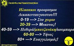 Funny Greek Quotes, Funny Statuses, Minions, Funny Jokes, Things To Think About, Lol, Humor, Memes, The Minions