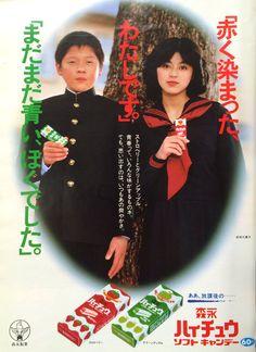 森永製菓 ハイチュウ 武田久美子 1983