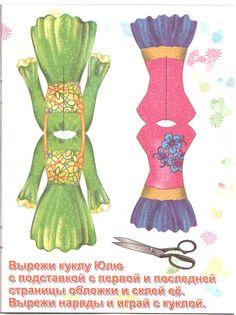 "Юля ""Леда"" 2009* 1500 free paper dolls at artist Arielle Gabriel""s The International Paper Doll Society also free China paper dolls The China Adventures of Arielle Gabriel *"