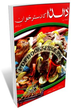 Chef zakir qureshi recipes free pdf book download in urdu dalda ka dastarkhwan october 2012 pdf free download dalda ka dastarkhwan october 2012 edition online forumfinder Images