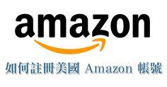 [How-To] 如何註冊美國 Amazon 帳號