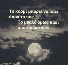 Wisdom Quotes, Me Quotes, Motto, My Heart Quotes, Feeling Loved Quotes, Cool Phrases, Smart Quotes, Greek Words, Special Quotes
