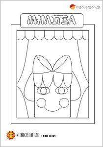 ντενεκεδούπολη Archives - Page 4 of 7 - In Kindergarten, School Projects, Kids Rugs, Peace, War, Cartoon, Crafts, Engineer Cartoon, Manualidades