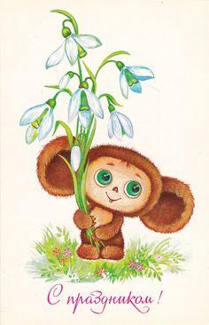 Vintage Congratulations Cheburashka Postcard by RussianSoulVintage