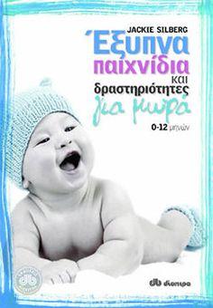 Διαγωνισμός με δώρο το βιβλίο «Έξυπνα παιχνίδια και δραστηριότητες για μωρά» | ediagonismoi.gr