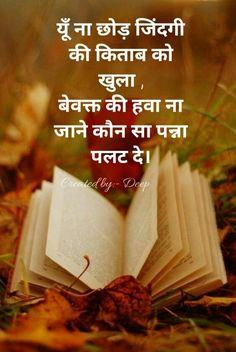 Dosti Quotes In Hindi, Hindi Quotes On Life, Marathi Quotes, Life Quotes, Punjabi Quotes, Poetry Hindi, Hindi Words, Poet Quotes, Words Quotes