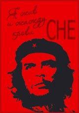 Я жив и жажду крови. Che (1 2 серии из 2) (2005) SatRip